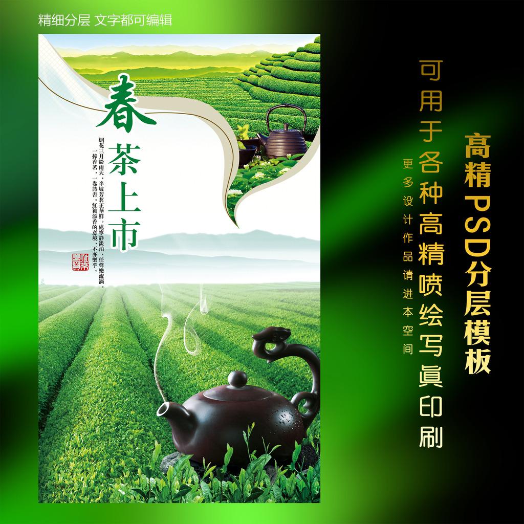 云海 书法 中国元素 茶杯 生态宣传 环保背景 绿色背景 低碳宣传 海报