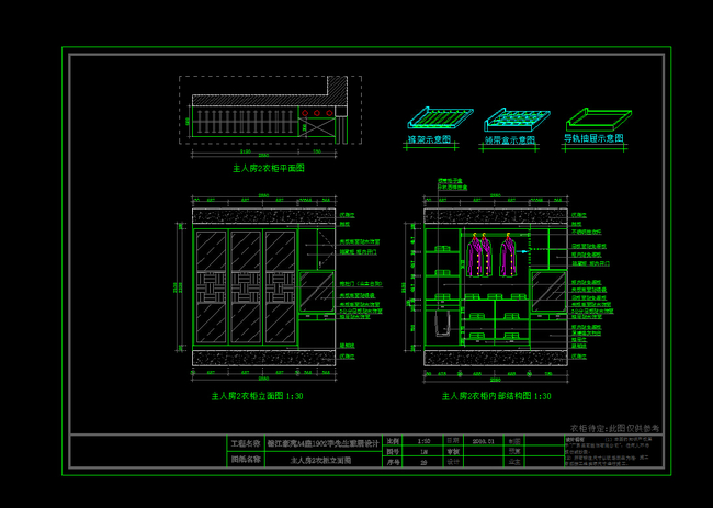 cad衣柜施工图设计图