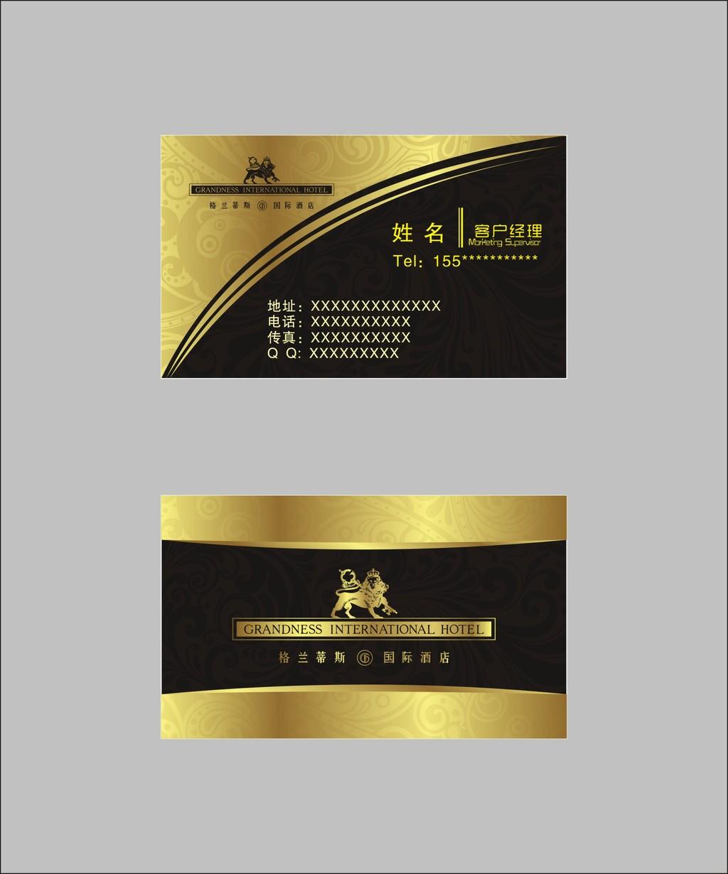 酒店金色名片模板