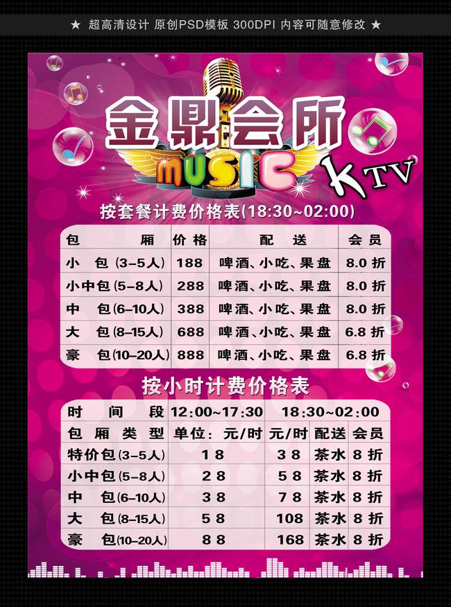ktv酒吧娱乐场所价格表价目表海报宣传单模板下载(:)