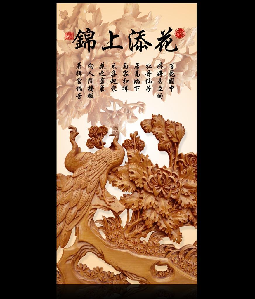 创意木雕立体牡丹锦上添花玄关背景墙装饰画图片