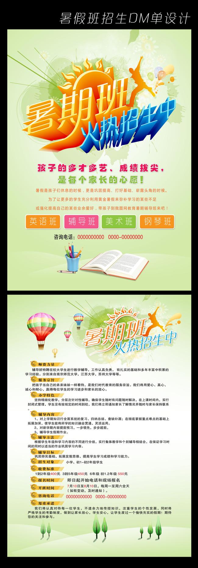 暑假辅导班招生宣传单设计模板下载(图片编号:)_彩页