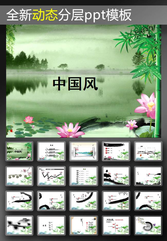 中国风荷花清廉动态ppt模板模板下载(图片编号:)_节能