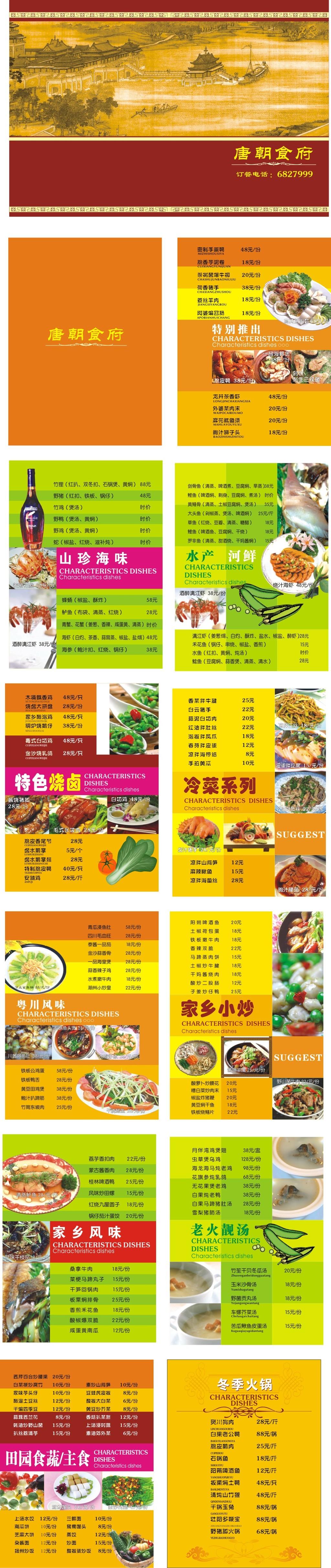 平面设计 画册设计 菜单|菜谱设计 > 食品餐饮业画册菜谱设计样式  下