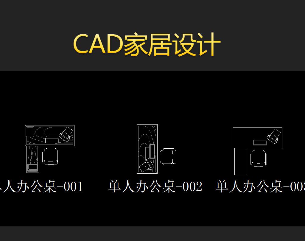 办公桌cad平面设计图纸模版模板下载