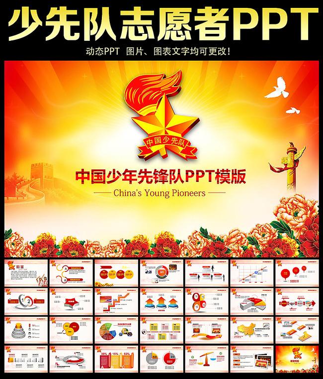 少先队中国梦红领巾党建ppt模板模板下载(图片编号:)