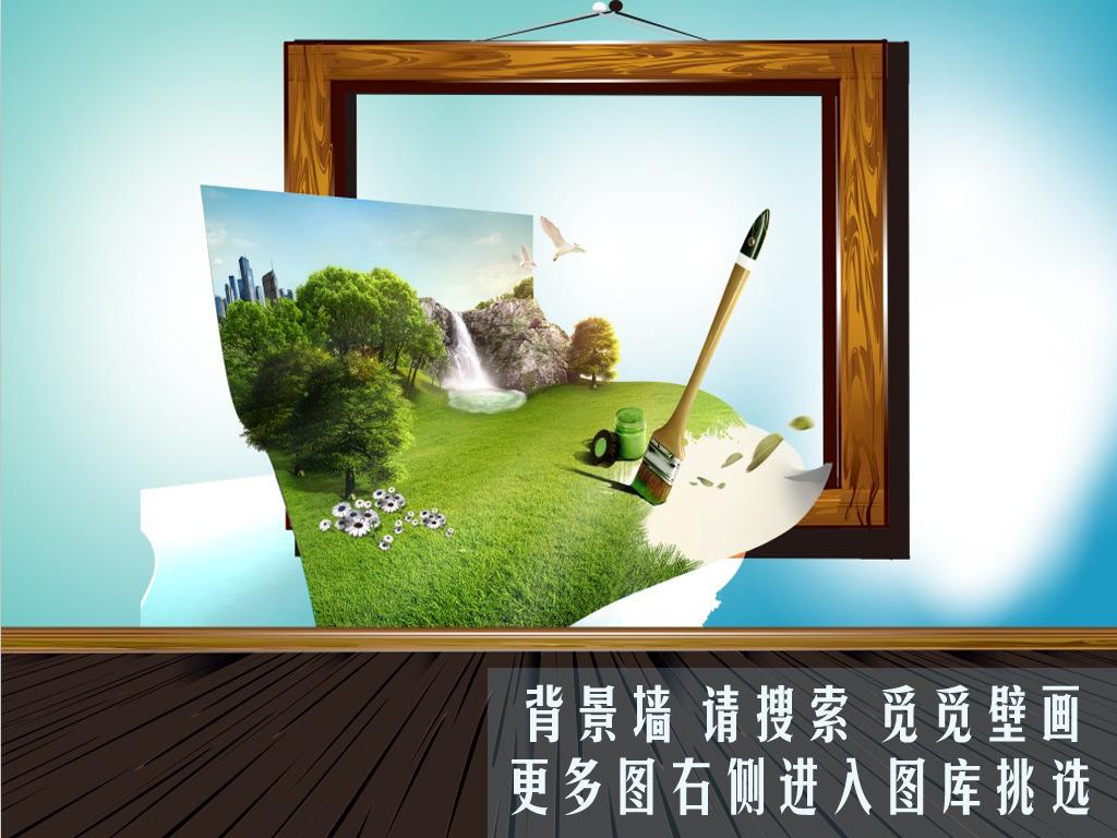 3d立体画框绘画觅觅壁画
