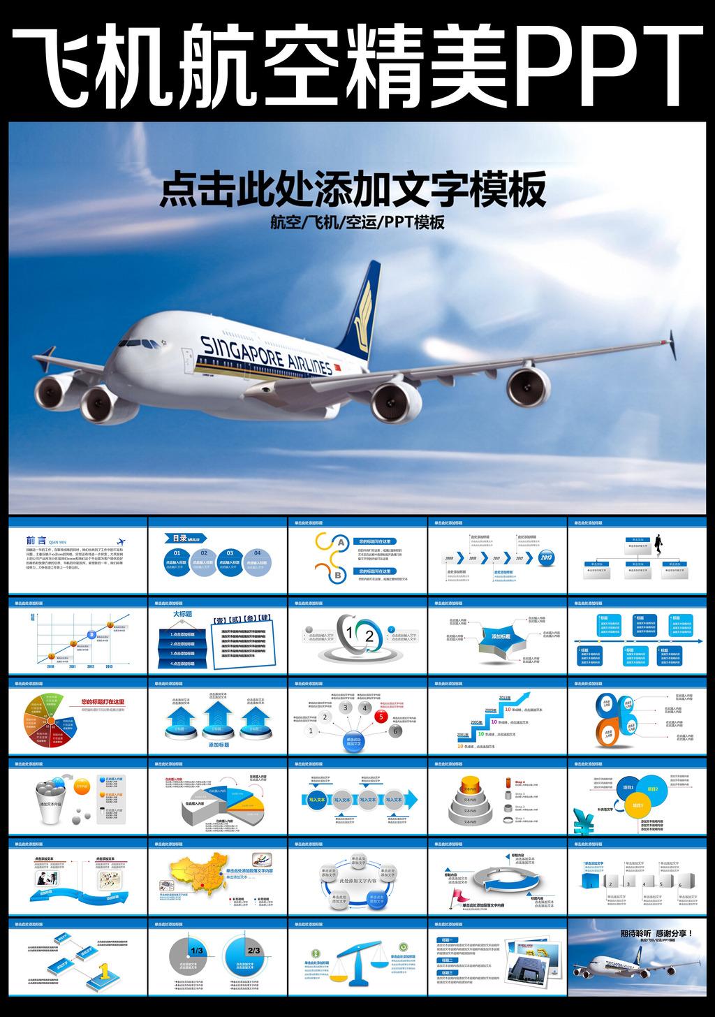 民航飞机图片(5) ppt模板