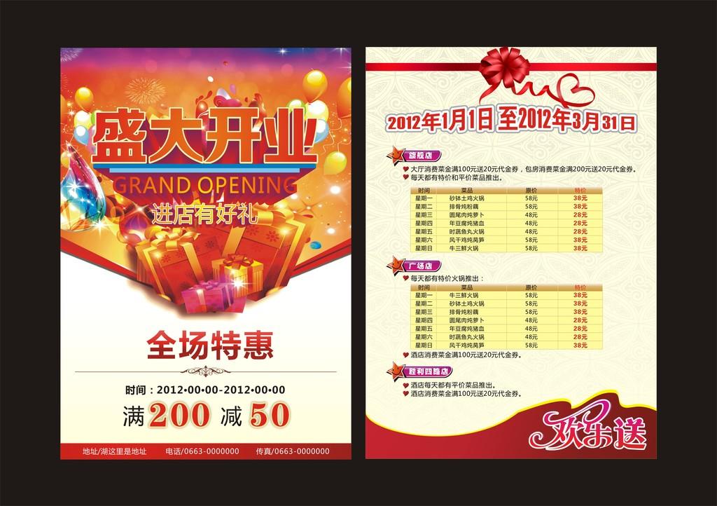餐饮类宣传单设计模板 饭店盛大开业活动宣传单 饮食类开业宣传单图片