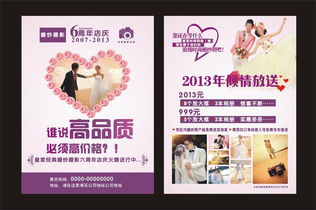 优雅紫色婚纱摄影宣传单设计模板