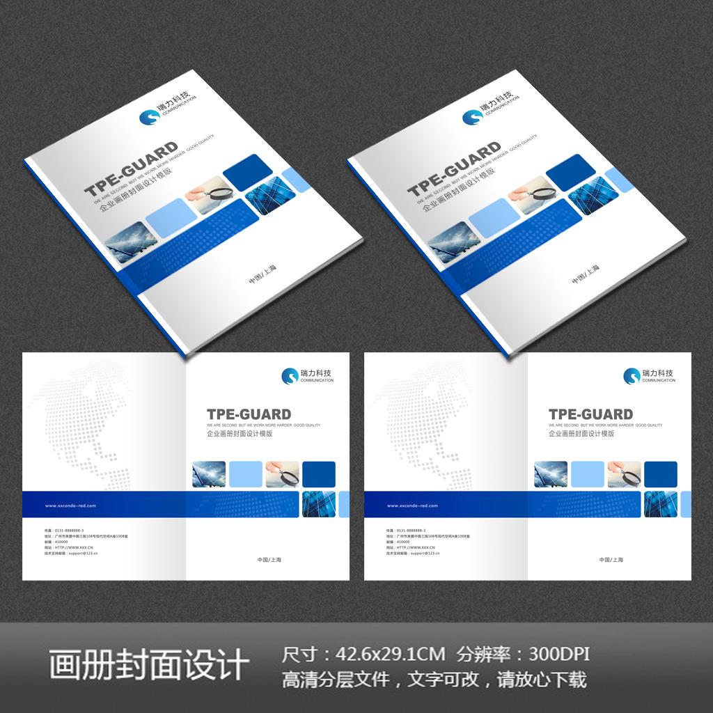 蓝色企业文化画册公司产品宣传册图片