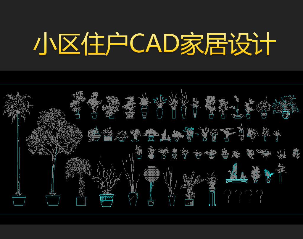 cad植物家具设计图库模板下载