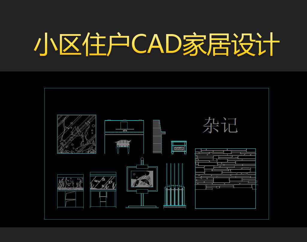 cad沙发衣柜轩植物家具设计图库模板下载