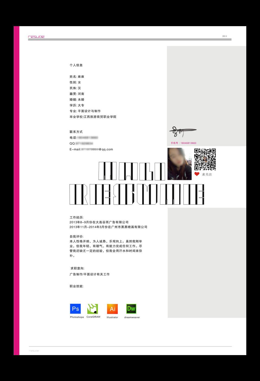 简历封面 小升初简历模板图片