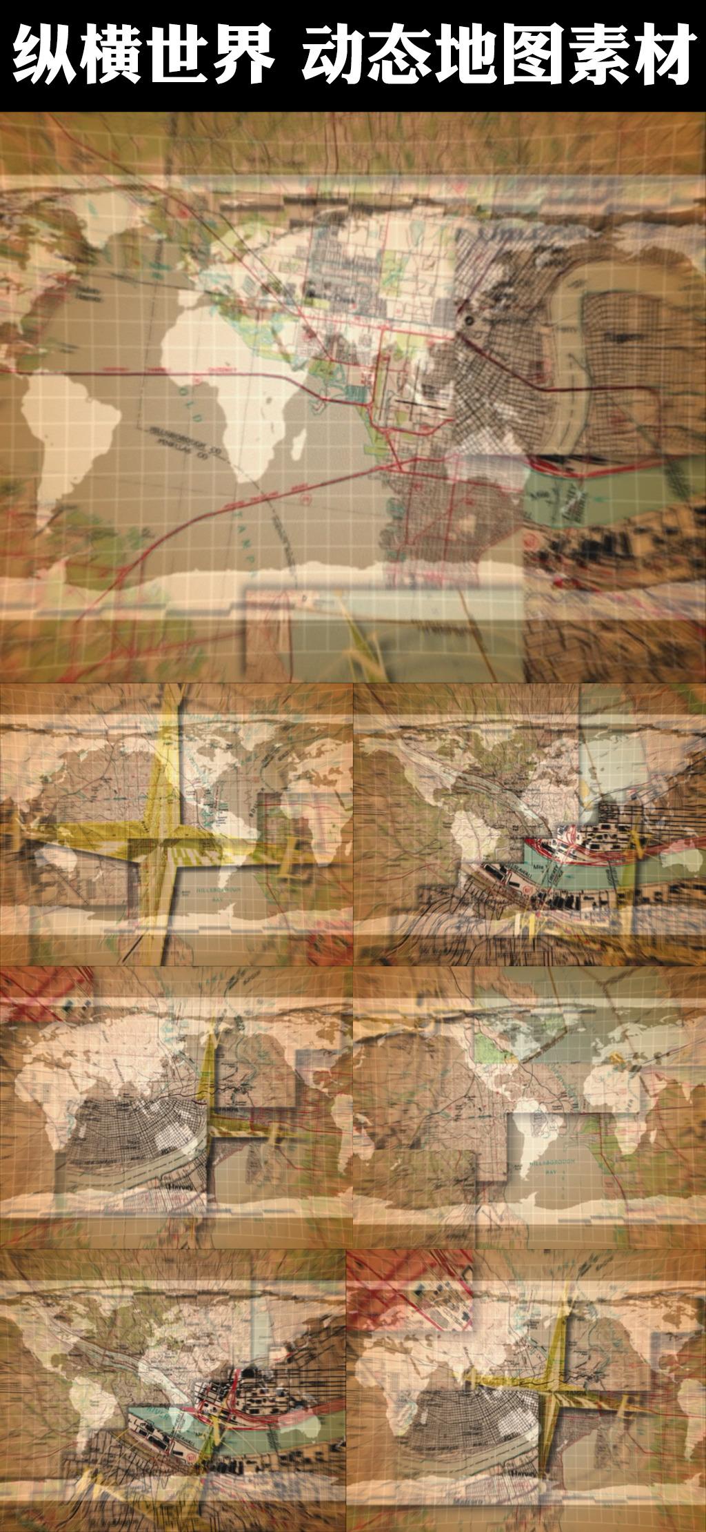 世界纵横动态地图视频素材模板下载(图片编号:)