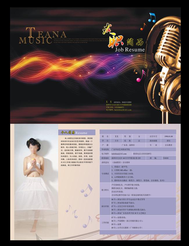 时尚精美音乐专业个人简历封面内页设计模板