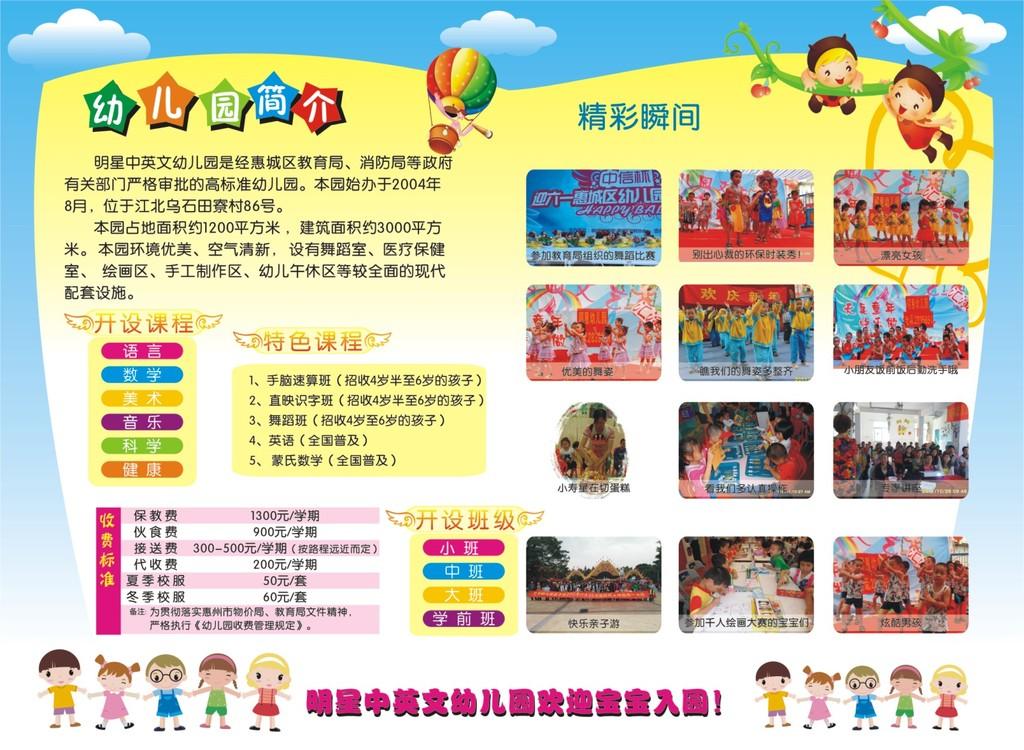 暑假招生海报宣传素材模板下载