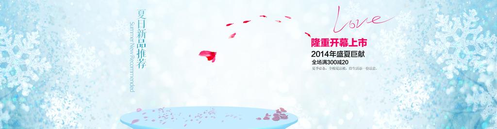 淘宝夏季促销首页轮播图活动海报模板下载(图片编号:)