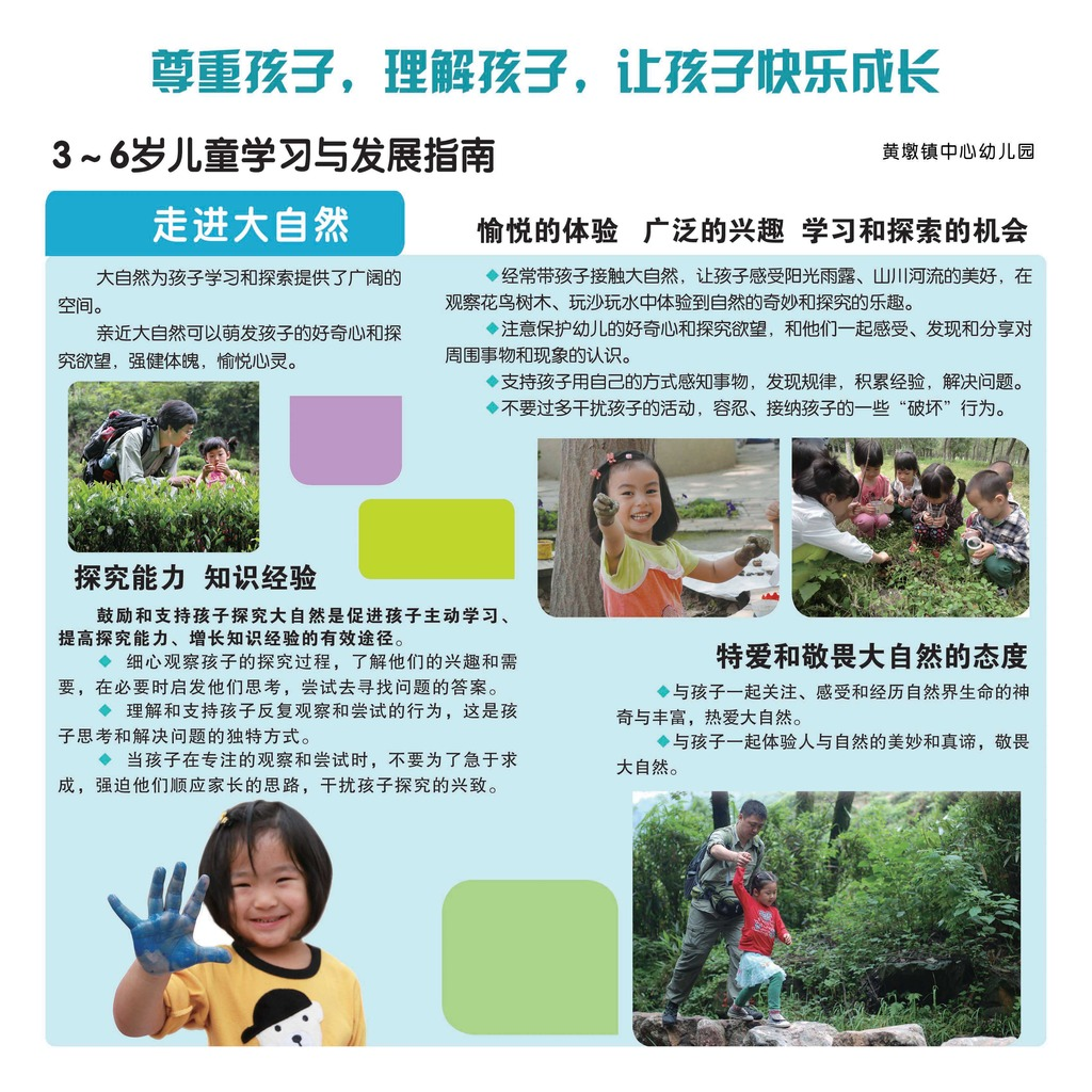 3-6岁儿童学习与发展指南儿童展板