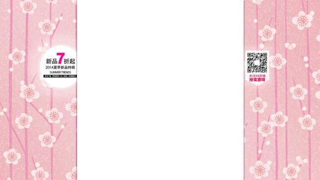 淘宝全屏粉红桃花固定背景设计psd模板下载(图片编号