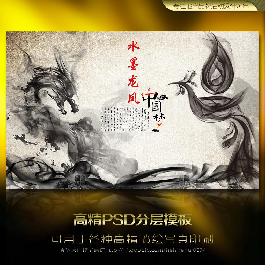 龙吟 龙脉 古龙 墨迹 文化 传统 霸气 中国龙 凤凰传奇 中国梦
