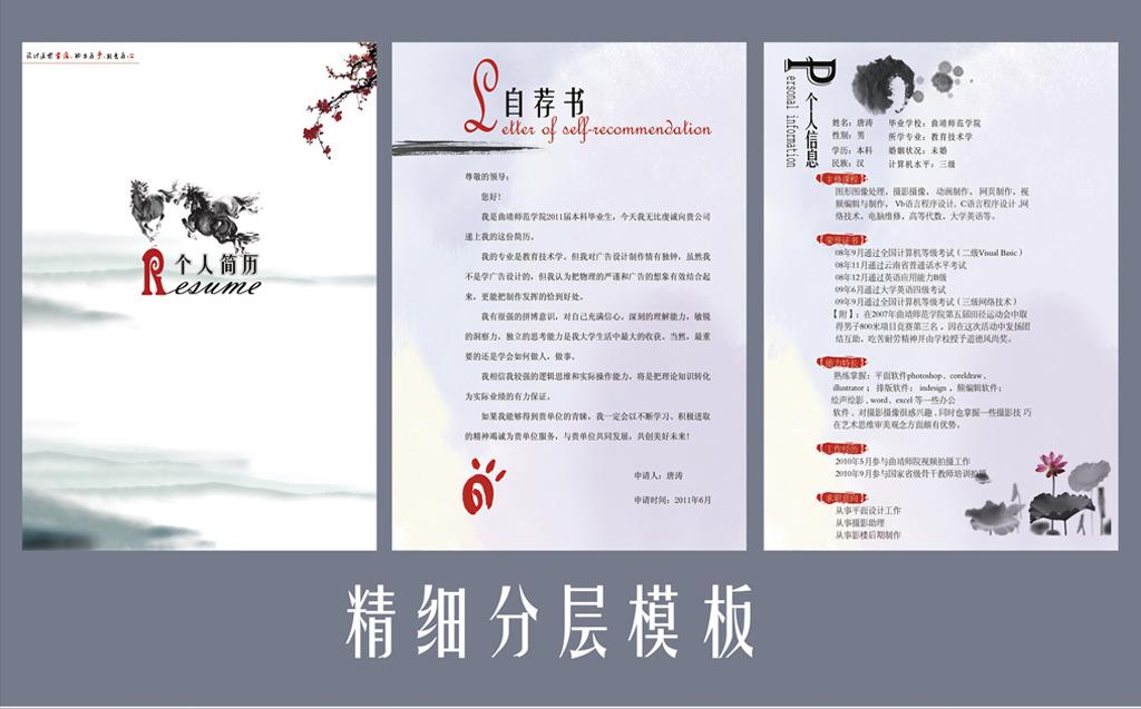 中国风水墨个人简历模板下载(图片编号:12081698)图片