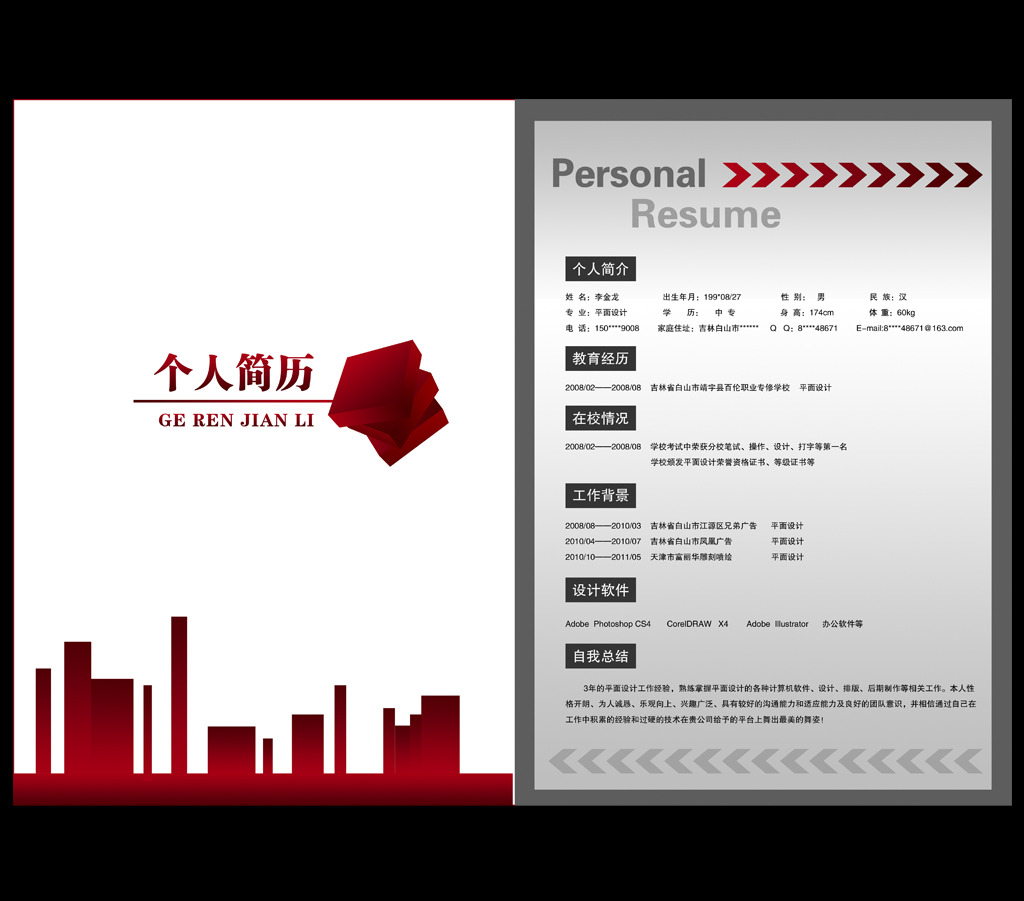 个人求职简历封面内页设计模板模板下载 个人求职简历封面内页设计图片