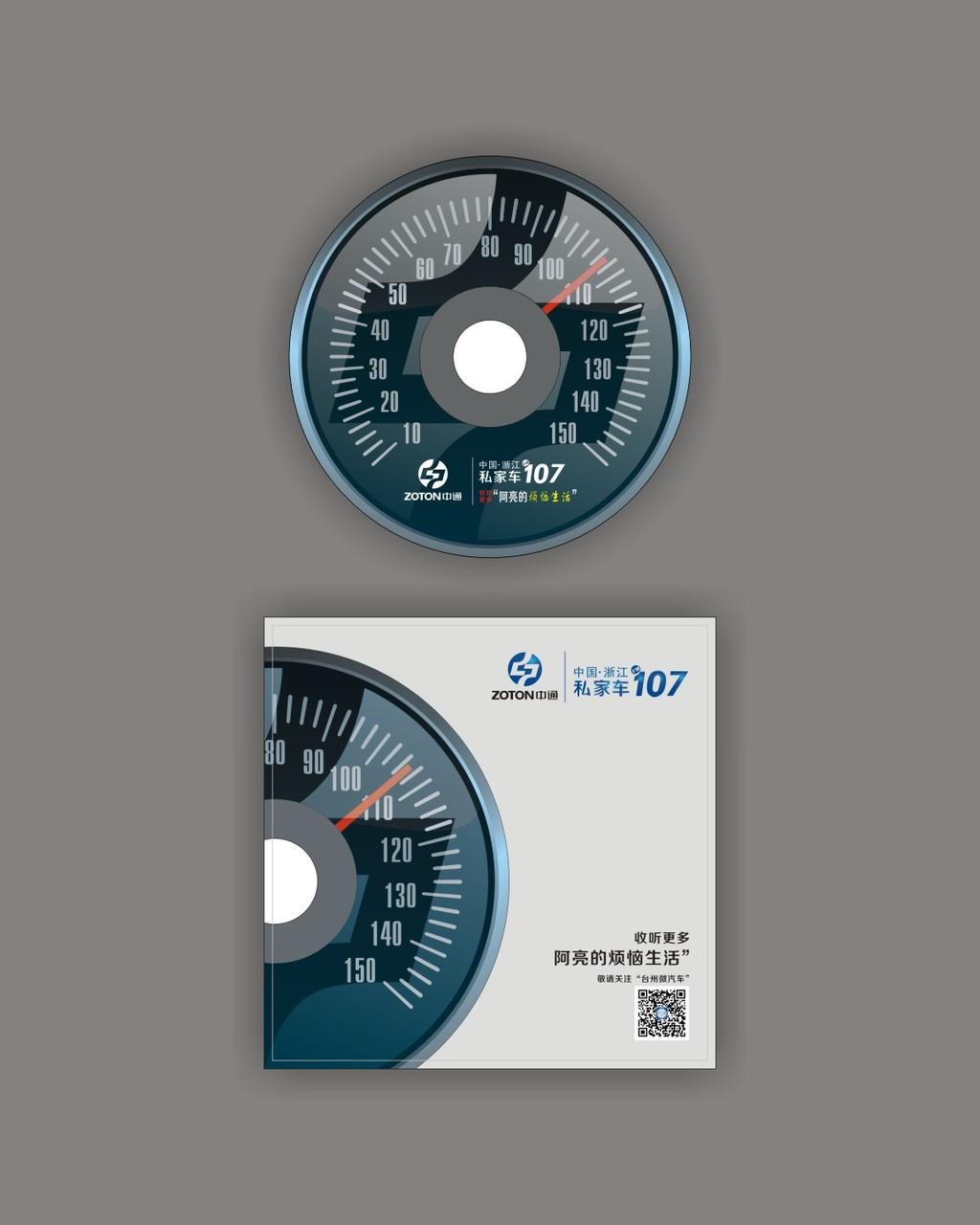 汽车cd设计cd封套设计模板下载 汽车cd设计cd封套设计图片下载 汽车cd