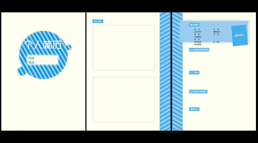 蓝色简约个人简历求职封面内页设计图片