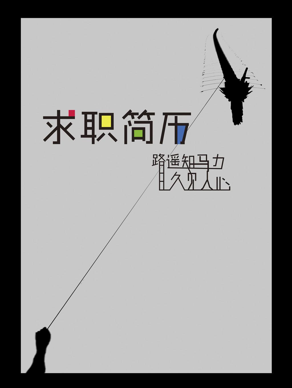 应聘简历 大学生简历 简历封面图片
