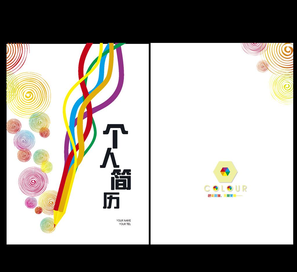 时尚创意彩色笔个人简历模板模板下载(图片编号:)图片