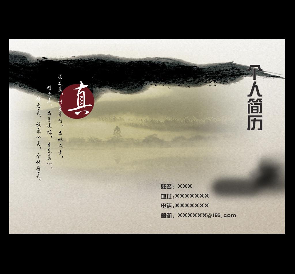 中国风简历封面设计图片