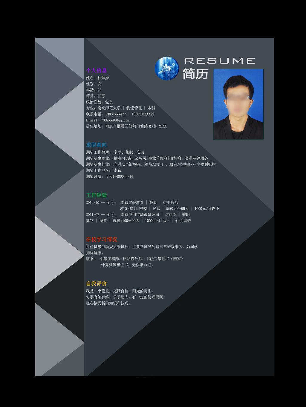 黑色个性简历模板模板下载 黑色个性简历模板图片下载 简历 简历模板