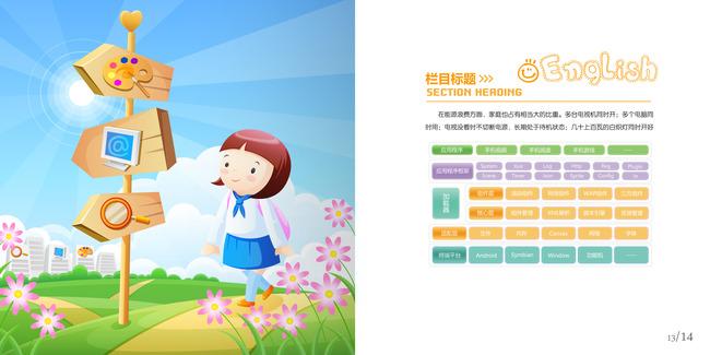 卡通儿童学校教育宣传画册设计psd模板下载