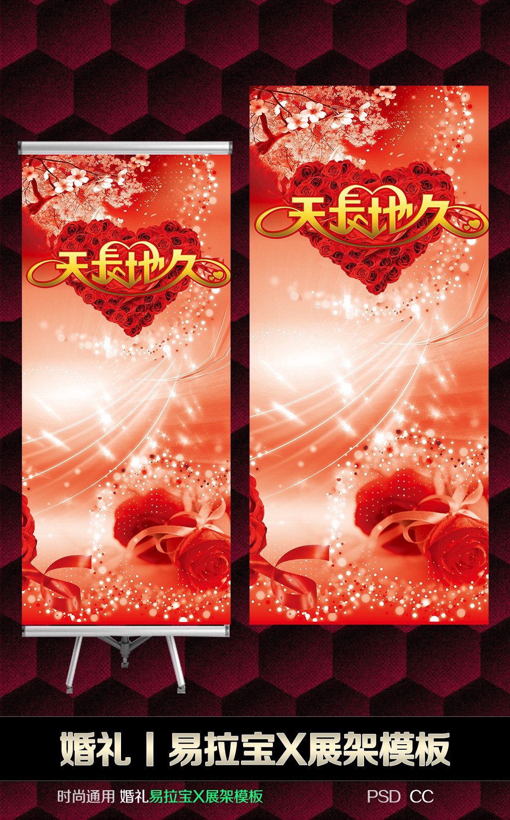 浪漫通用婚庆婚礼x展架易拉宝模板
