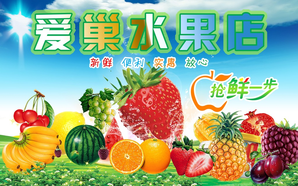 水果店海报模板下载(图片编号:12083008)