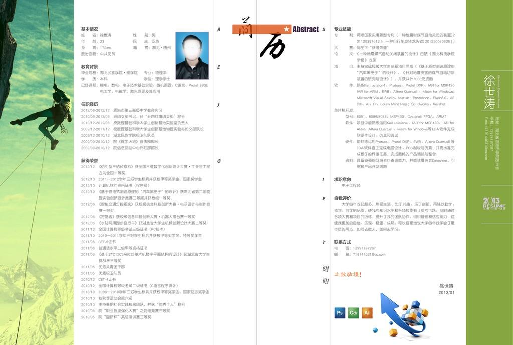 个人求职简历模板模板下载(图片编号:12083092)图片