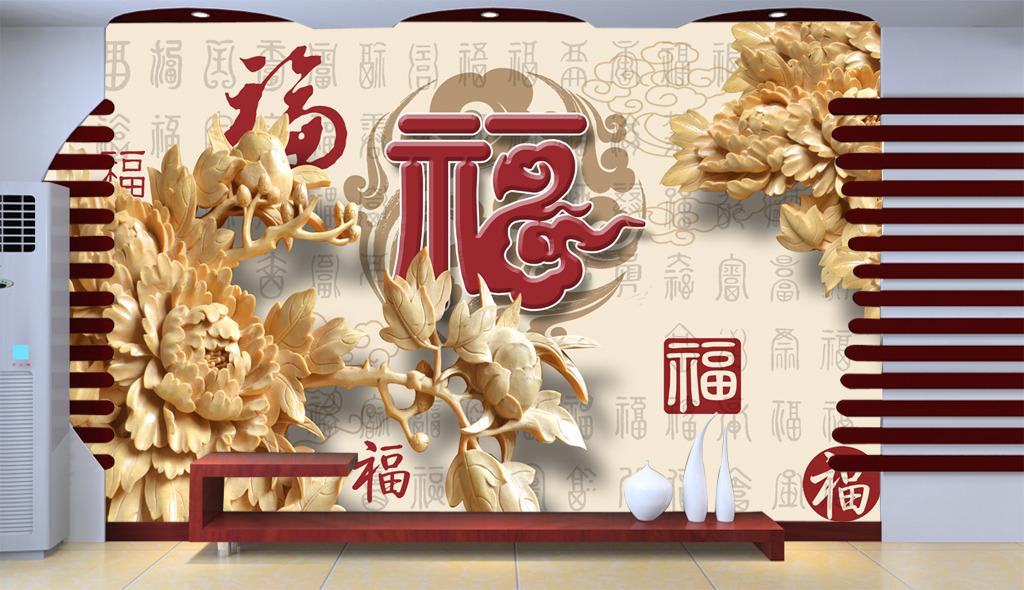 3d立体木雕荷花福字百福图客厅背景墙