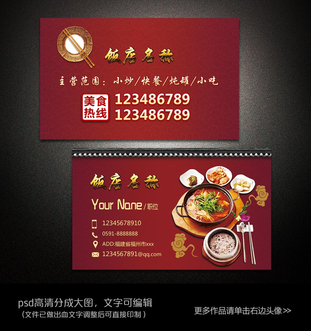 快餐店饭店炒菜馆名片设计模板