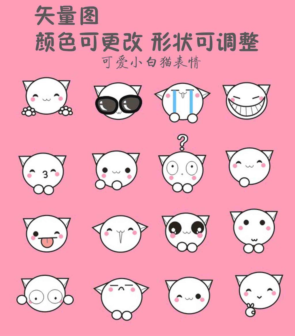 呆萌可爱小白猫表情大杂烩图片下载 卡通 笑脸 呆萌 可爱 猫 笑脸