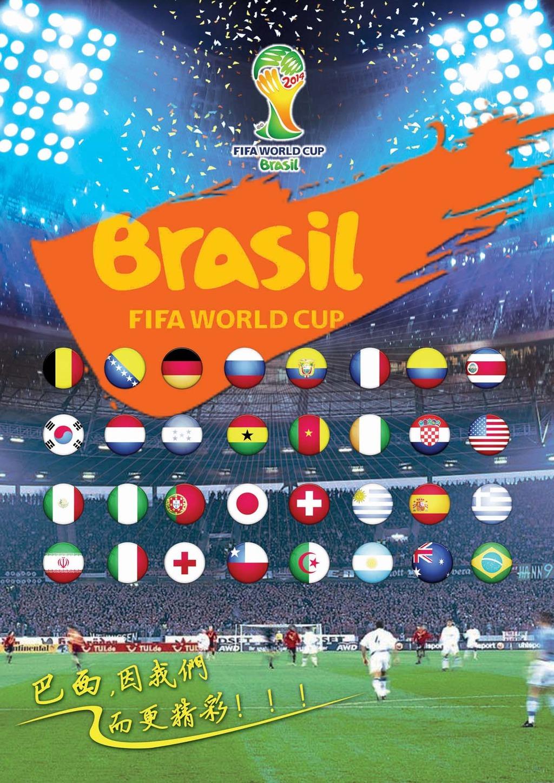 2014巴西世界杯宣传海报模板下载