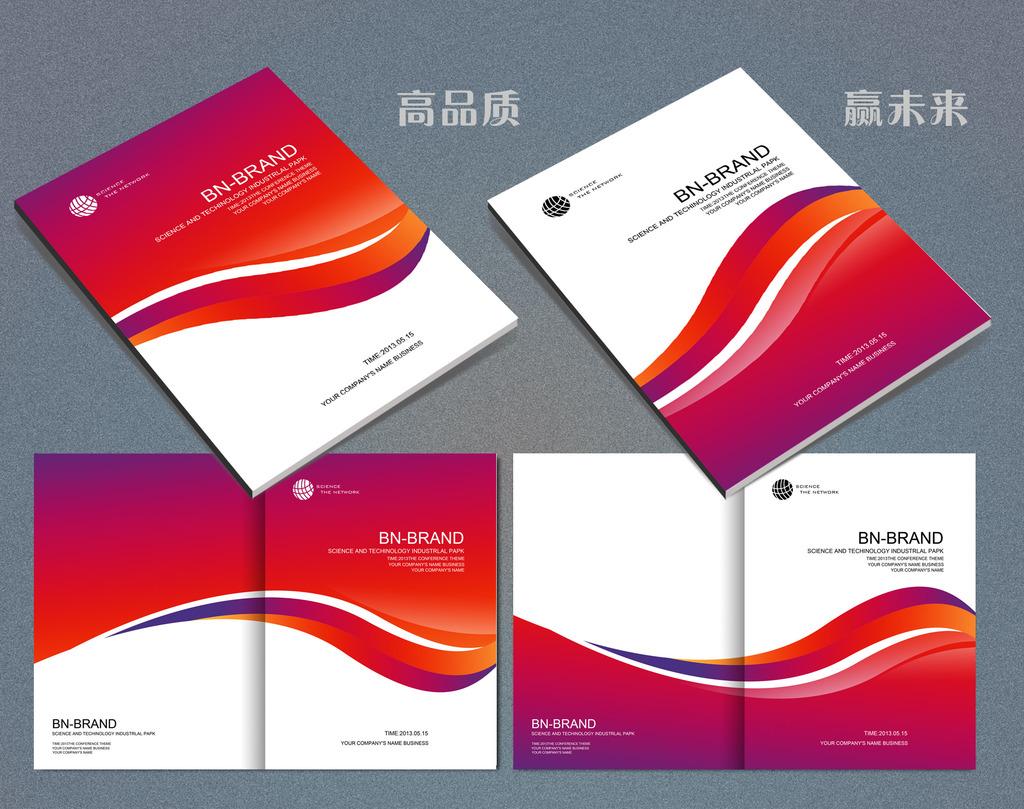 红色地球科技高档企业商务画册封面设计图片