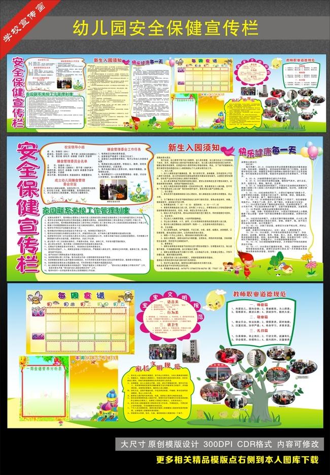幼儿园安全保健宣传栏模板下载(图片编号:12085599)
