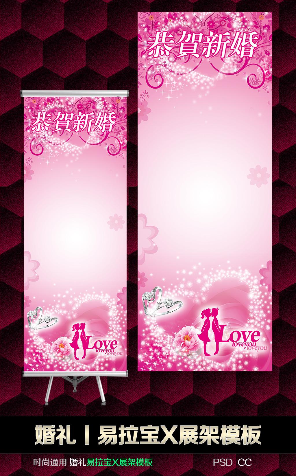 浪漫通用婚庆婚礼x展架易拉宝模板模板下载
