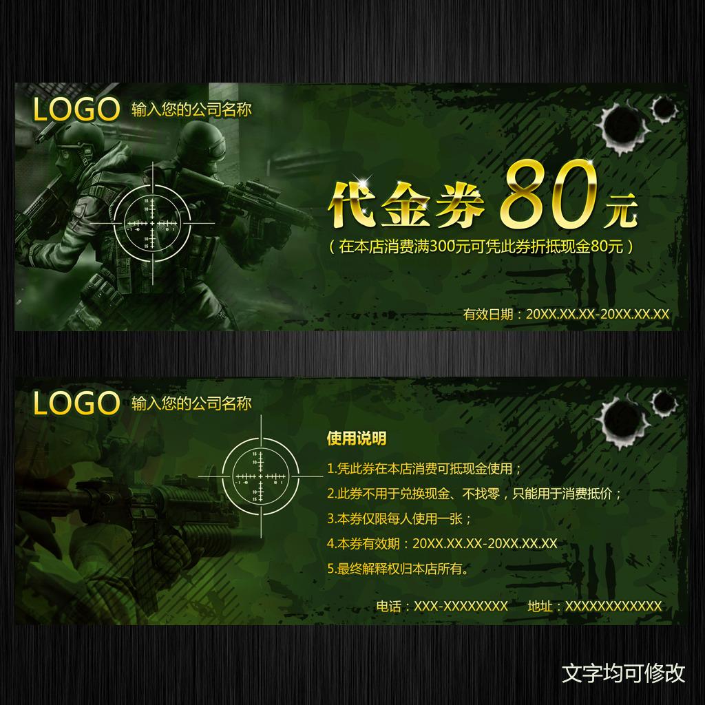 军事用品真人cs代金券优惠券设计模板
