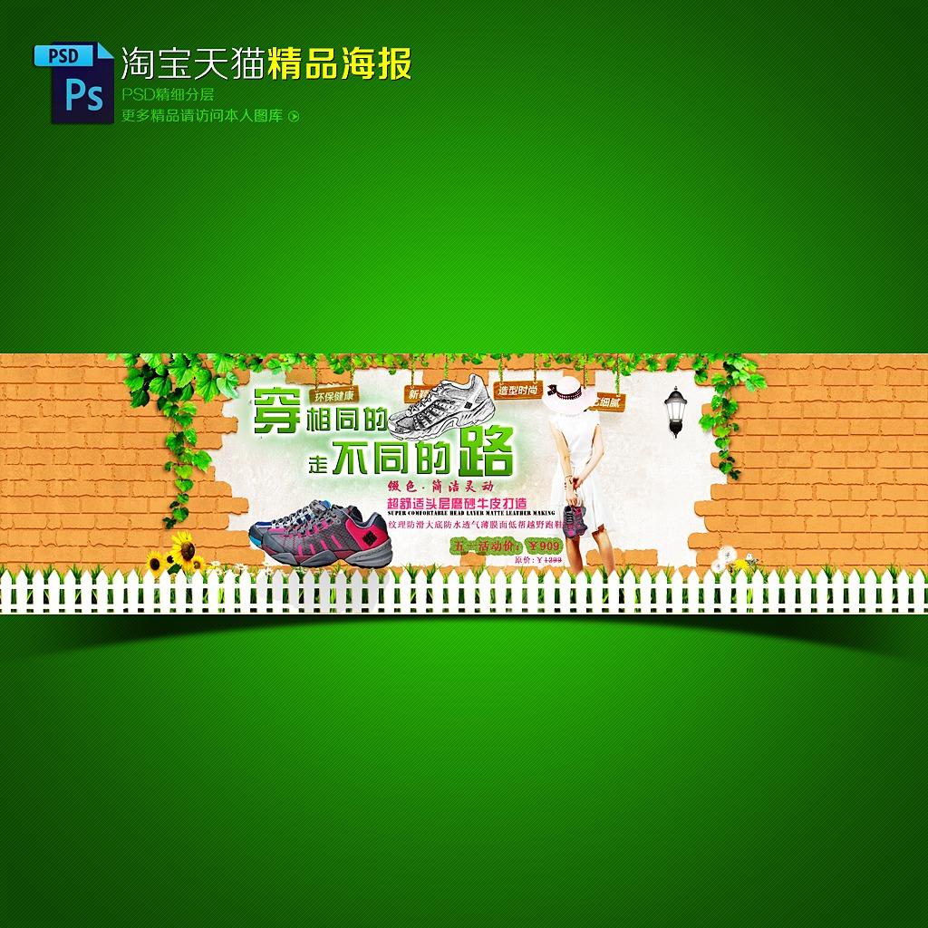 海报 淘宝/[版权图片]淘宝天猫春天春季夏天夏季女鞋促销海报