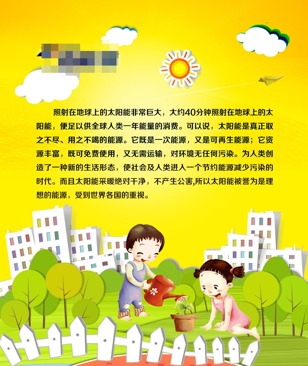 卡通幼儿园海报