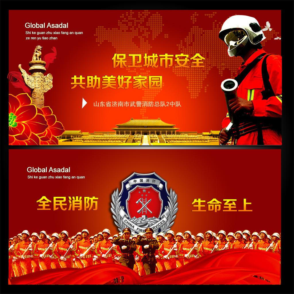 消防安全宣传广告展板设计