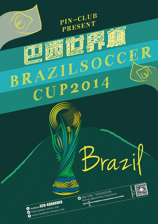 世界杯设计 2014世界杯 世界杯手绘海报 经典海报 手绘足球 巴西 世界