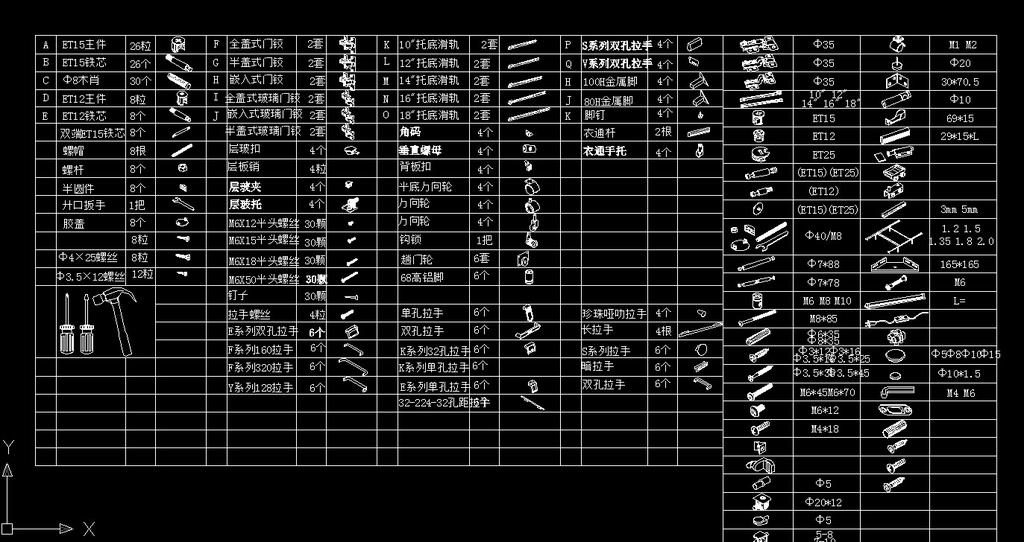 cad家具五金库模板下载(图片编号:12088381)